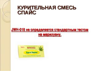 КУРИТЕЛЬНАЯ СМЕСЬ СПАЙС JWH-018 не определяется стандартным тестом на марихуа