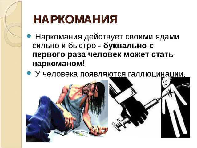 НАРКОМАНИЯ Наркомания действует своими ядами сильно и быстро - буквально с пе...