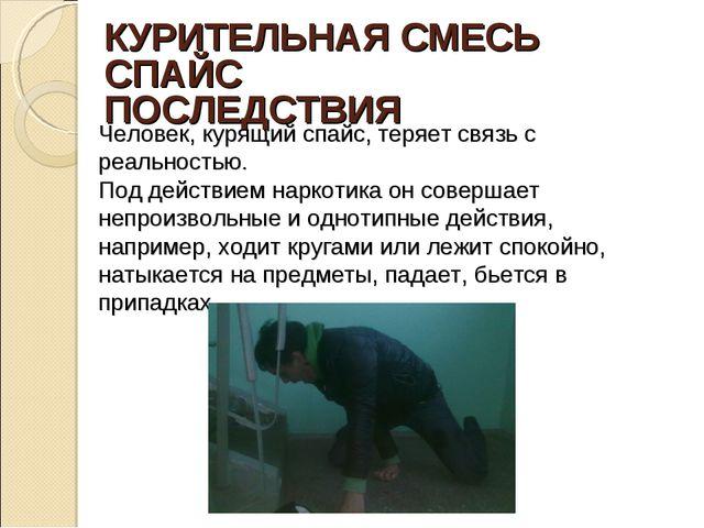 КУРИТЕЛЬНАЯ СМЕСЬ СПАЙС ПОСЛЕДСТВИЯ Человек, курящий спайс, теряет связь с ре...