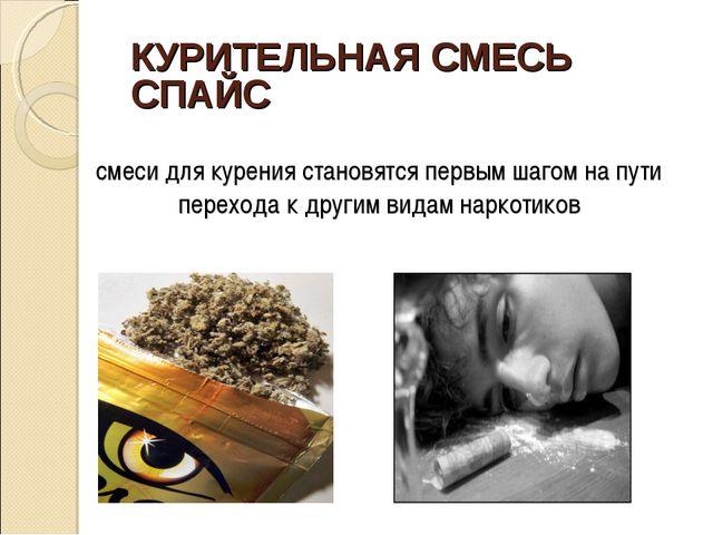 КУРИТЕЛЬНАЯ СМЕСЬ СПАЙС смеси для курения становятся первым шагом на пути пер...