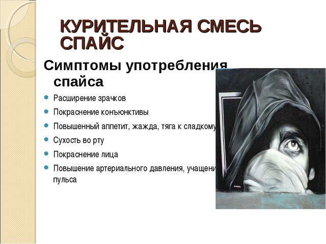 Симптомы употребления спайса Расширение зрачков Покраснение конъюнктивы Повыш...