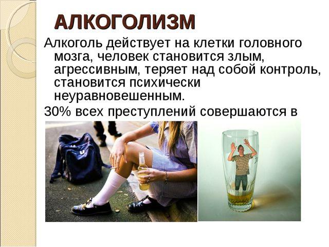 АЛКОГОЛИЗМ Алкоголь действует на клетки головного мозга, человек становится з...