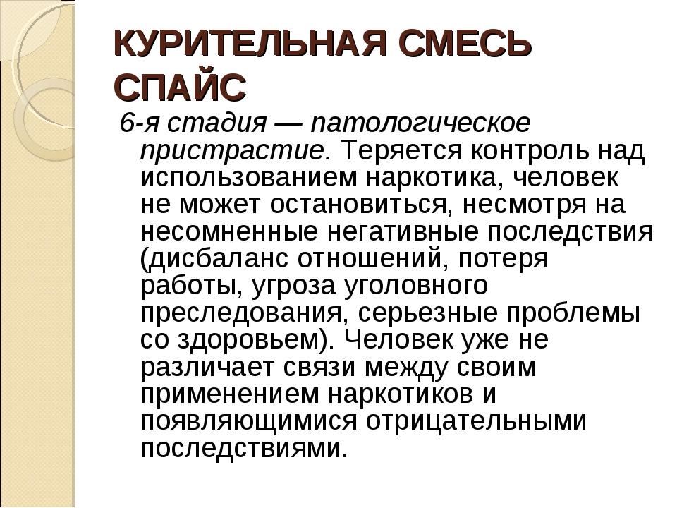 КУРИТЕЛЬНАЯ СМЕСЬ СПАЙС 6-я стадия — патологическое пристрастие. Теряется кон...
