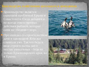 Браконьерство является серьезной проблемой Крыма и Севастополя. Сюда добавим