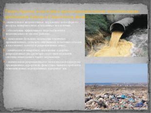 -значительное антропогенное загрязнение атмосферного воздуха, поверхностных и