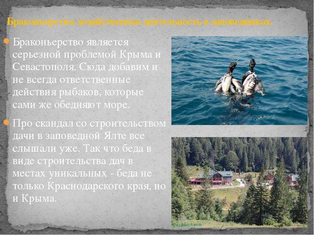 Браконьерство является серьезной проблемой Крыма и Севастополя. Сюда добавим...