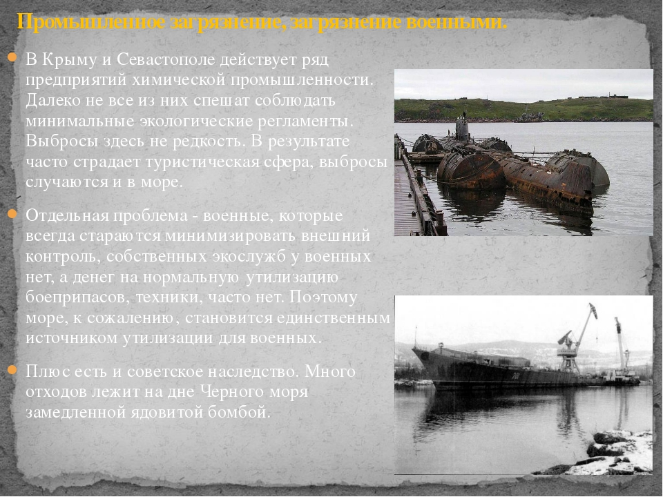В Крыму и Севастополе действует ряд предприятий химической промышленности. Да...