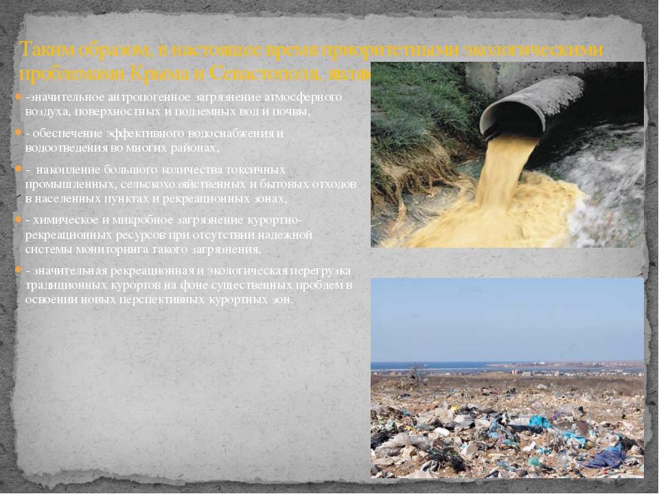 -значительное антропогенное загрязнение атмосферного воздуха, поверхностных и...