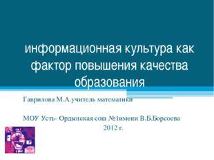 информационная культура как фактор повышения качества образования Гаврилова М