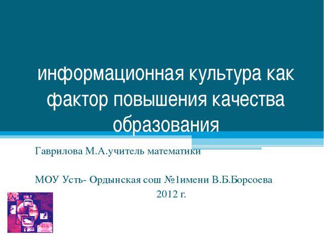 информационная культура как фактор повышения качества образования Гаврилова М...