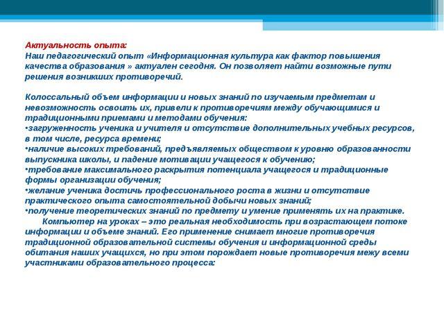 Актуальность опыта: Наш педагогический опыт «Информационная культура как факт...