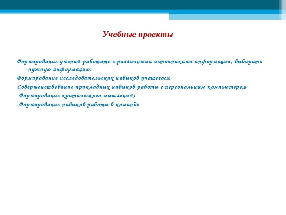 Учебные проекты Формирование умения работать с различными источниками информа...