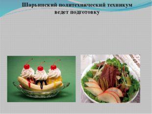 Шарьинский политехнический техникум ведет подготовку
