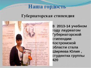 Губернаторская стипендия В 2013-14 учебном году лауреатом Губернаторской стип