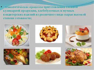 технологические процессы приготовления сложной кулинарной продукции, хлебобу