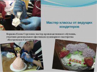 Мастер классы от ведущих кондитеров Борцова Елена Сергеевна мастер производс