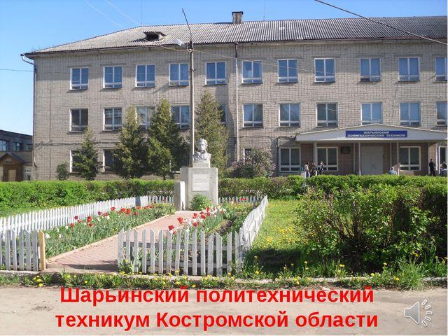 Шарьинский политехнический техникум Костромской области