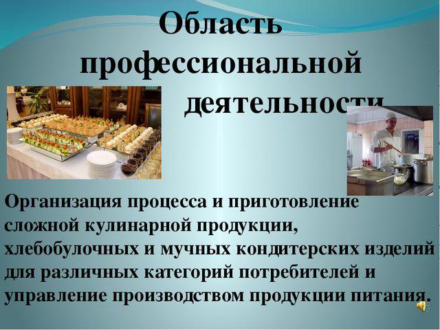 Область профессиональной деятельности Организация процесса и приготовление с...