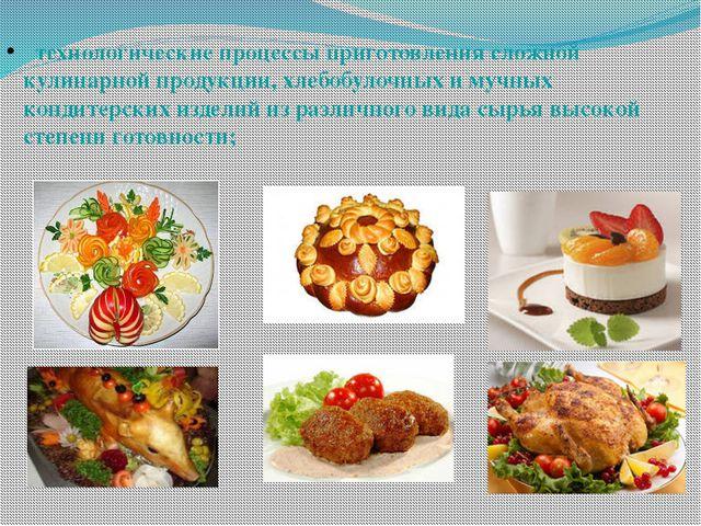 технологические процессы приготовления сложной кулинарной продукции, хлебобу...