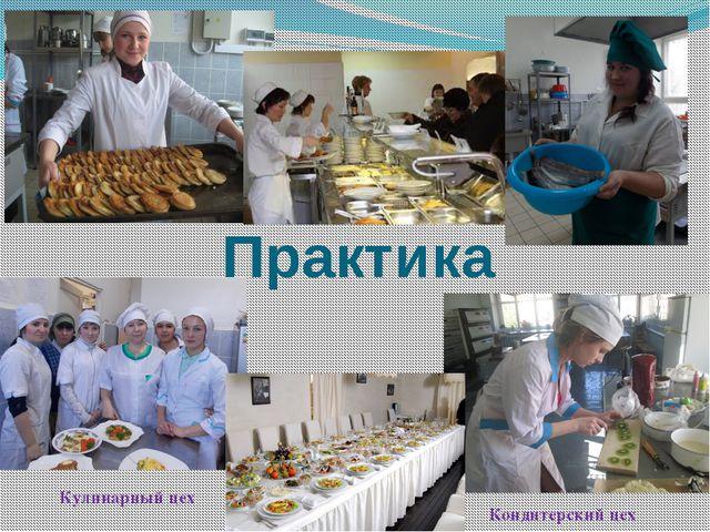 Практика Кулинарный цех Кондитерский цех