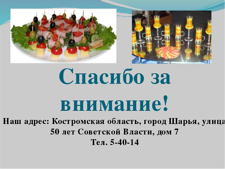 Спасибо за внимание! Наш адрес: Костромская область, город Шарья, улица 50 л...