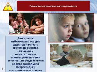 Социально-педагогическая запущенность Длительное неблагоприятное для развити