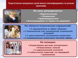 Педагогически запущенных детей можно классифицировать по разным признакам: *