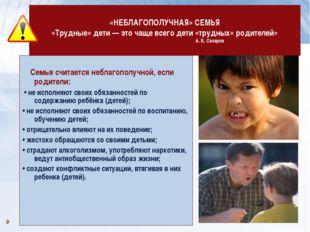 «НЕБЛАГОПОЛУЧНАЯ» СЕМЬЯ «Трудные» дети — это чаще всего дети «трудных» родит