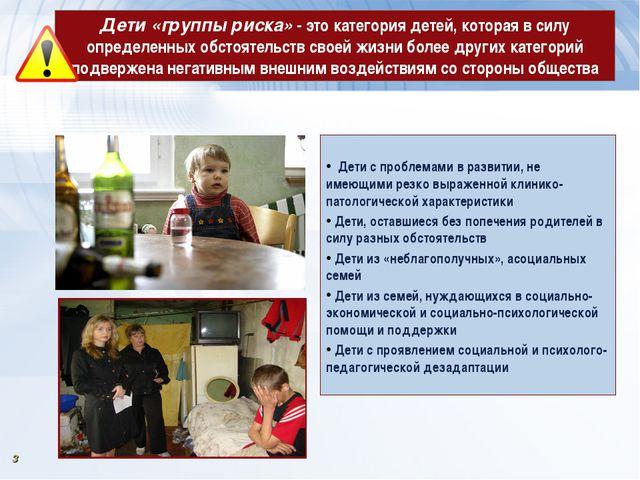 Дети «группы риска» - это категория детей, которая в силу определенных обстоя...