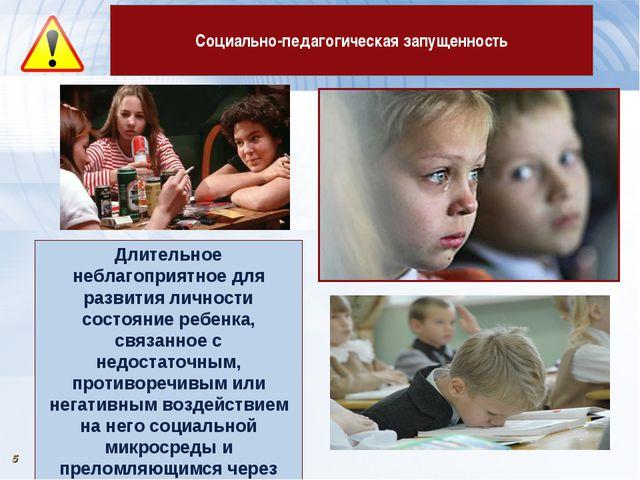 Социально-педагогическая запущенность Длительное неблагоприятное для развити...