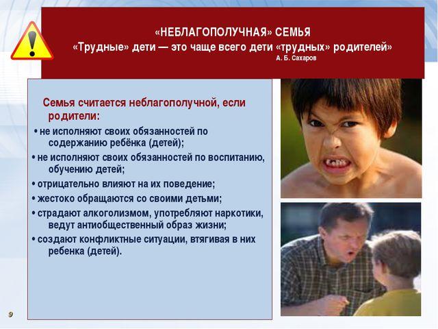 «НЕБЛАГОПОЛУЧНАЯ» СЕМЬЯ «Трудные» дети — это чаще всего дети «трудных» родит...