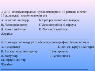3. ДНҚ молекулаларының нуклеотидтерінің құрамына кіретін құрылымдық компонен