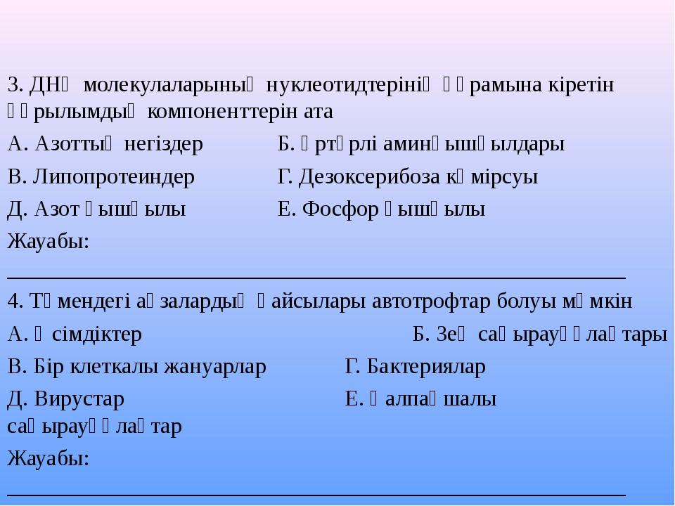 3. ДНҚ молекулаларының нуклеотидтерінің құрамына кіретін құрылымдық компонен...