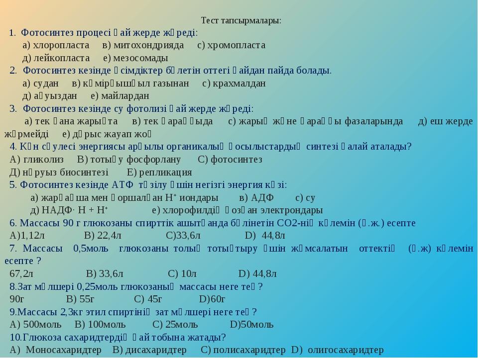 Тест тапсырмалары: 1. Фотосинтез процесі қай жерде жүреді: а) хлоропласта в)...