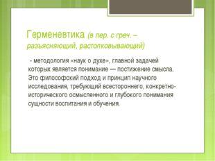 Герменевтика (в пер. с греч. – разъясняющий, растолковывающий) - методология