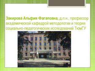 Закирова Альфия Фагаловна, д.п.н., профессор академической кафедрой методолог