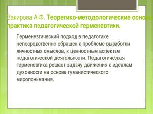 Закирова А.Ф. Теоретико-методологические основы и практика педагогической гер
