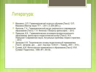 Литература: Макиенко, О.П. Герменевтический подход в обучении [Текст] / О.П.