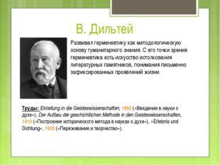 В. Дильтей Развивал герменевтику как методологическую основу гуманитарного зн