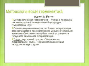 Методологическая герменевтика Идеи Э. Бетти Методологическая герменевтика — у