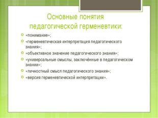 Основные понятия педагогической герменевтики: «понимание»; «герменевтическая
