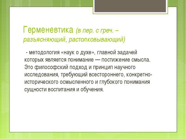 Герменевтика (в пер. с греч. – разъясняющий, растолковывающий) - методология...