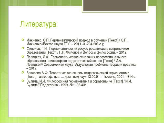 Литература: Макиенко, О.П. Герменевтический подход в обучении [Текст] / О.П....