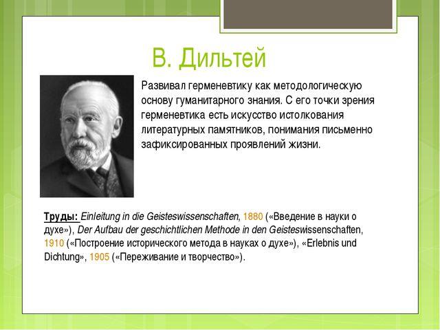 В. Дильтей Развивал герменевтику как методологическую основу гуманитарного зн...