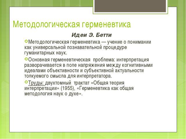 Методологическая герменевтика Идеи Э. Бетти Методологическая герменевтика — у...