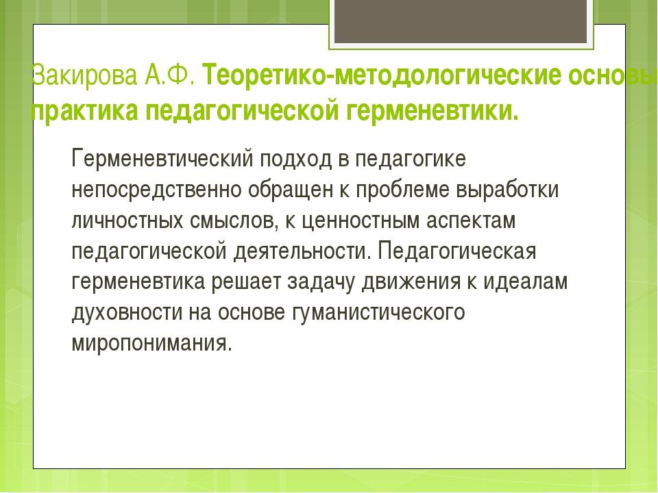 Закирова А.Ф. Теоретико-методологические основы и практика педагогической гер...