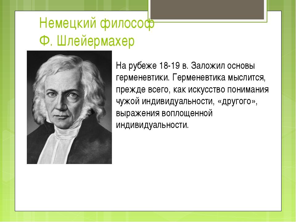 Немецкий философ Ф. Шлейермахер На рубеже 18-19 в. Заложил основы герменевтик...
