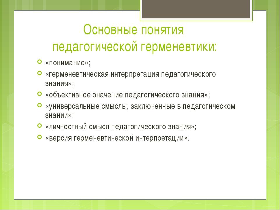 Основные понятия педагогической герменевтики: «понимание»; «герменевтическая...