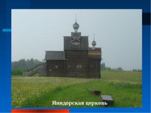 Чердынь Янидорская церковь