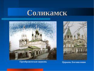 Соликамск Преображенская церковь Церковь Богоявления